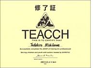 資格・TEACCH
