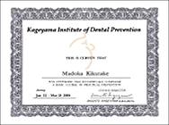 資格・予防歯科・衛生士